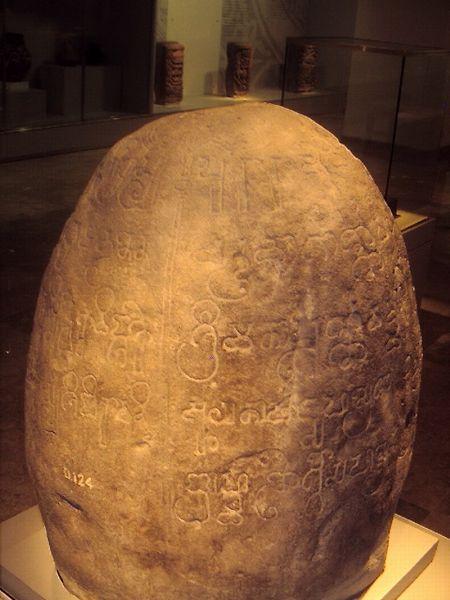 Prasasti Tugu adalah salah satu prasasti yang berasal dari Kerajaan Tarumanagara. Sumber: link. (engl.: link)